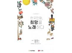[어진박물관] 특별전 <한국민화, 희망을 노래하다>